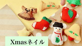 12月はクリスマスネイルが人気です!!