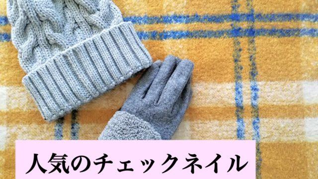 """人気の""""チェック柄""""ネイルデザイン!!"""