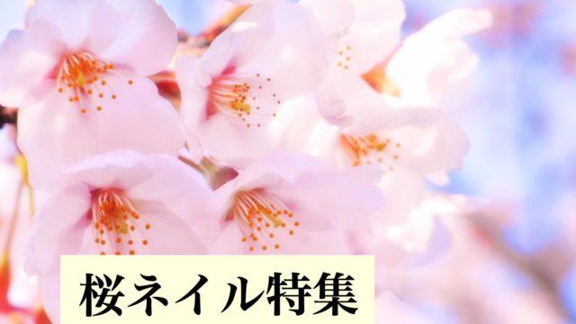 春だから!!人気の『桜』ネイルデザイン