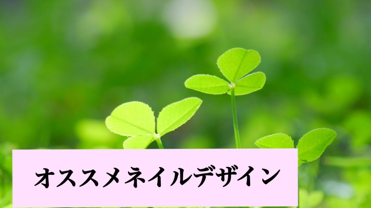 かわいい春のオススメデザイン!!