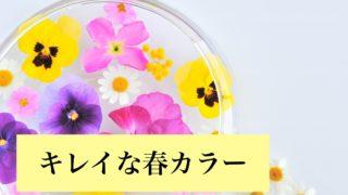 春はきれいなカラーがたくさん!!春カラーデザイン