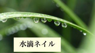 梅雨の今人気の『水滴ネイル』を取り入れたデザイン