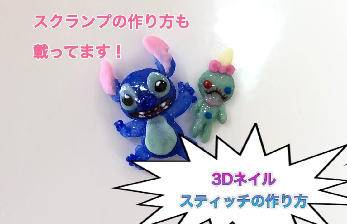 キャラクター3Dネイル~スティッチの作り方~