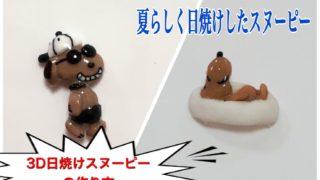 キャラクター3Dネイル~日焼けスヌーピーの作り方~