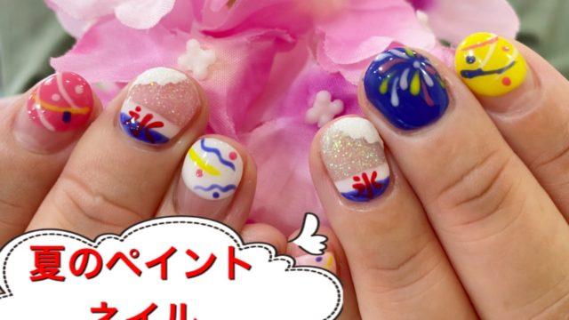 夏のペイントネイル!!