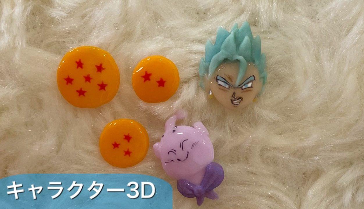 キャラクター3Dネイル~ドラゴンボールの作り方~
