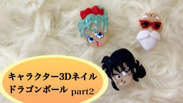 キャラクター3Dの作り方~ドラゴンボールpart2~