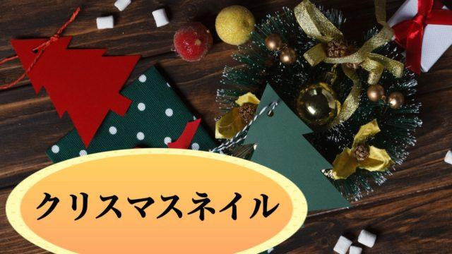 キラキラ、かわいいクリスマスネイルのご紹介!!