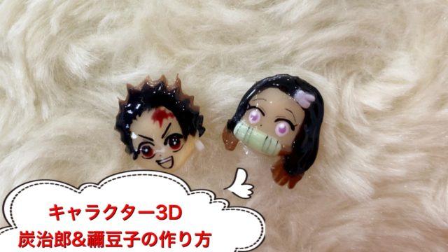 キャラクター3Dネイルの作り方~鬼滅の刃炭治郎&禰豆子~