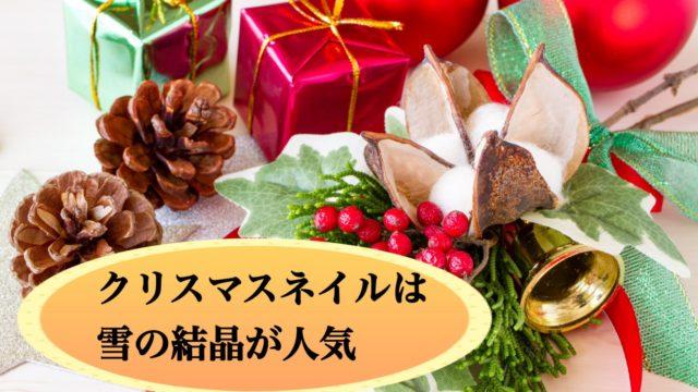 今年のクリスマスネイルは『雪の結晶』が人気!!