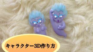 キャラクター3D~ドラゴンボールゴーストの作り方~