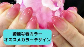 春はきれいなカラーが人気!!オススメ春カラーデザイン