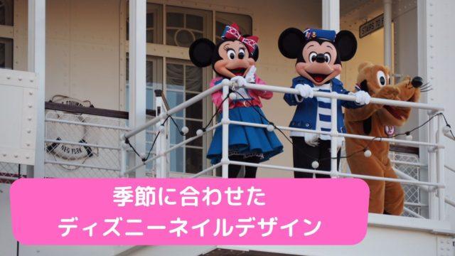 季節に合わせたディズニーネイルデザイン!