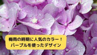 梅雨の時期に人気のカラー!!パープルを使ったデザイン