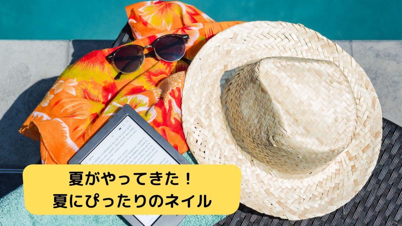夏がやってきた!夏にぴったりのネイルデザイン
