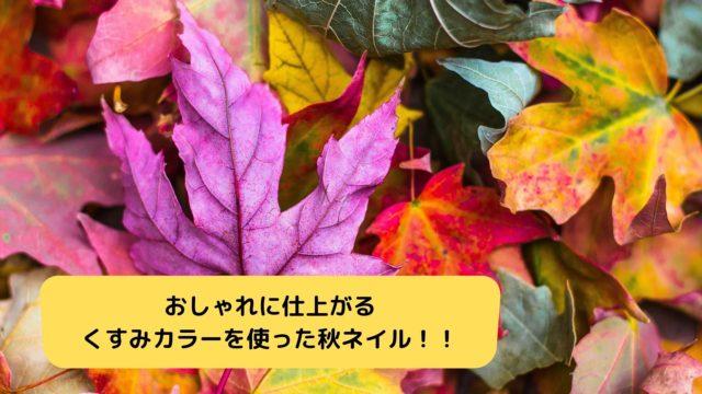 おしゃれに仕上がるくすみカラーを使った秋ネイル!!