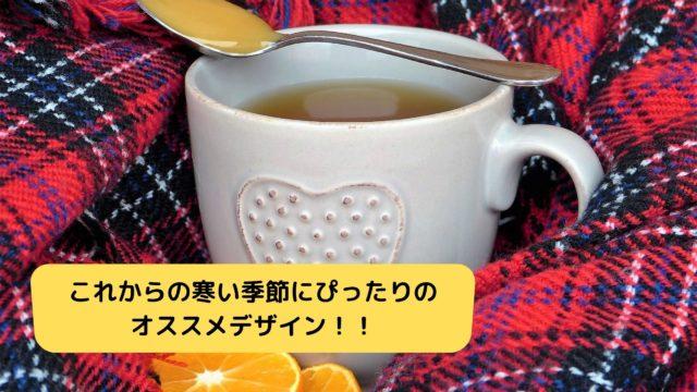 これからの寒い季節にぴったりのオススメデザイン!!